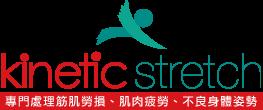 Kinetic Stretch 健樂伸展治療